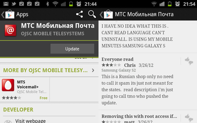 mts mobile mail