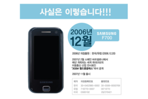 Samsung F700 vs Apple