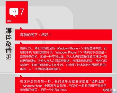Windows-phone-7