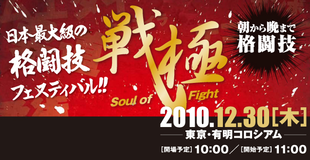 "Sengoku's ""Soul Of Fight"" Card, Complete!"